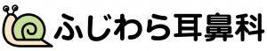 Logo for ふじわら耳鼻科